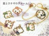 【単品】ウサギと星/カラフルチャーム 4色有り