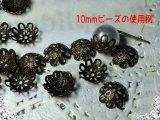 BC-K02★花型ビーズキャップ50個金古美10mm