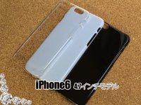 iPhone6★4.7インチ/ハードケース 3色有り