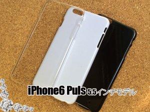 画像1: iPhone6 Plus★5.5インチ/ハードケース 3色有り