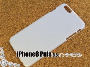 画像3: iPhone6 Plus★5.5インチ/ハードケース 3色有り