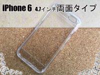 インカメ無し★両面/iPhone6/4.7インチ/ハード ケース/1個/透明