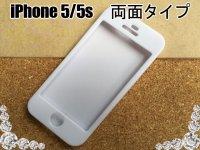 iPhone5/5s ハードケース 両面タイプ ホワイト 1枚