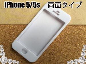 画像1: iPhone5/5s ハードケース 両面タイプ ホワイト 1枚