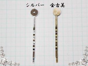 画像2: 【単品】貼付土台付きヘアピン/1個 2色有