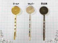 【単品】ミール皿付ヘアピン 3色有