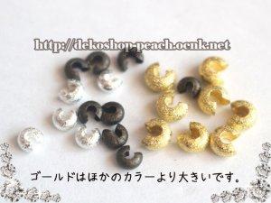 画像1: 【10個入り】つぶし玉カバー真鍮製 3色有