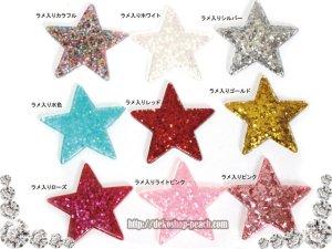 画像2: 【単品】ラメ入り【星】プラパーツ 9色有