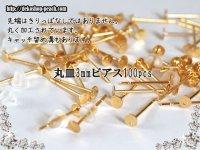 【100個入り】3mm/丸皿ピアス★シリコンキャッチ付き★ゴールド
