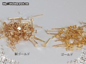画像3: 【100個入り】3mm/丸皿ピアス★シリコンキャッチ付き★ゴールド