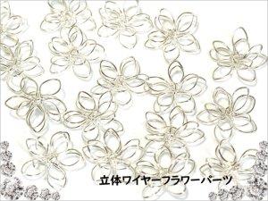 画像1: No.1428【12個入り】ワイヤーフラワー/シルバー