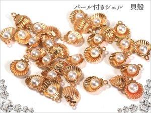 画像2: 【単品】No.1429/パール付きシェル貝殻/KCゴールド