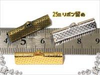 リボン留め★25mm 10個入/3色有り