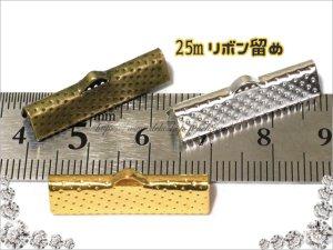 画像1: リボン留め★25mm 10個入/3色有り