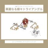 【単品】No.2102/華麗な 蝶々付き チャーム トライアングル