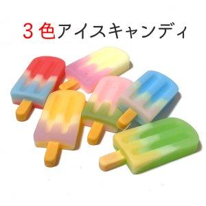画像1: 【単品】(大きめ)3色アイスキャンディプラパーツ