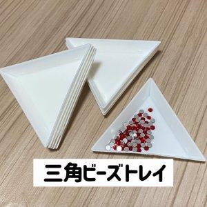 画像1: 【10枚入り】三角トレイ 三角ラインストーントレイ ビーズトレイ