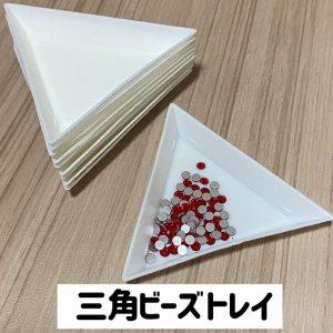 画像4: 【10枚入り】三角トレイ 三角ラインストーントレイ ビーズトレイ
