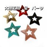 【4個入り】大理石模様 大理石風星のパーツ