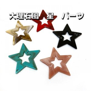 画像1: 【4個入り】大理石模様 大理石風星のパーツ
