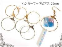 【10個入り】★25mm★カン付きフープピアス★ハンガーフックピアス