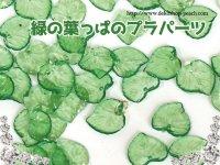 【40枚入り】プラパーツ 緑の葉っぱ