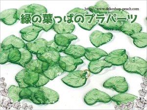 画像2: 【40枚入り】プラパーツ 緑の葉っぱ