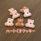 【単品】ハート熊 全身 クッキー プラパーツ ■D3-5