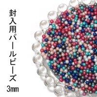 【封入用約200粒】新色/穴なしパール/ミックス/3mm/約200粒