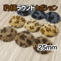 【単品】25m  豹柄 丸い ラウンド カボション アニマル