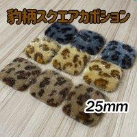 【単品】25m  豹柄 スクエア カボション アニマル