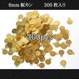【約300枚入り】6mm★カン付き貼り付けプレート/ゴールド/メタルパーツ