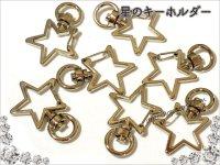 【単品】星型/キーホルダー/ナスカン/ニッケルシルバー