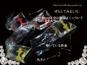 画像3: 【単品】金魚のプラパーツ/2色有り