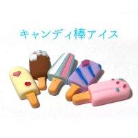 【単品】5種有り■アイスキャンディプラパーツ