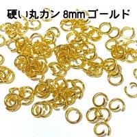 【110個入り】硬い丸カン 8mm 線径1.2mm ゴールド