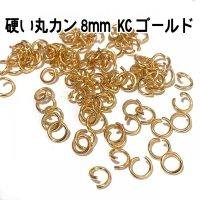 【110個入り】硬い丸カン 8mm 線径1.2mm KCゴールド