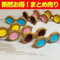 【ミックス20個入り】木製風 丸いサングラス プラパーツD3-6