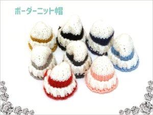 画像1: 【単品】ボーダーミニ・ニット帽
