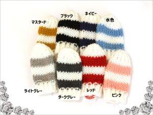 画像3: 【単品】ボーダーミニ・ニット帽