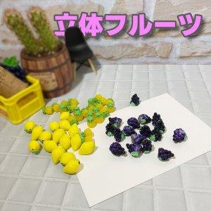 画像1: 【単品】立体フルーツ プラパーツ ●A3-6