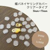 【20個入り】11mm×9mmタイプ●蝶バネ イヤリング用 シリコンカバー