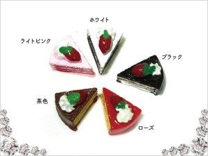画像2: 【単品】ショートケーキ/プラパーツ/5色有り