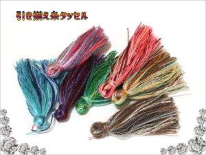 画像1: 【1色4個入り】引き揃え糸タッセル 7色有り