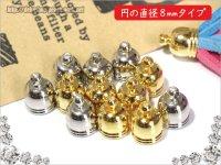 キャップパーツ(中)直径8mm【5個入り】2色有り/タッセルキャップ/カツラ
