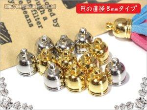 画像1: キャップパーツ(中)直径8mm【5個入り】2色有り/タッセルキャップ/カツラ