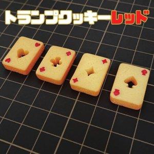 画像1: 【単品】赤 レッド トランプクッキー