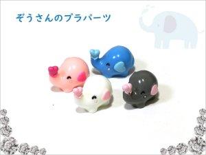 画像1: 【単品】象さんプラパーツ
